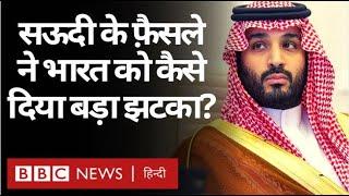 Saudi Arabia के इस फ़ैसले से India क्यों निराश हुआ? (BBC Hindi)