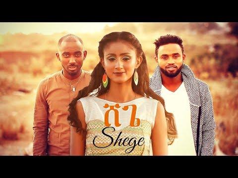 Micky Gonderegna ft. Yared Negu X Jordan & Bek Ge'ez - Shege | ሸጌ - Ethiopian Music (Official Video) thumbnail