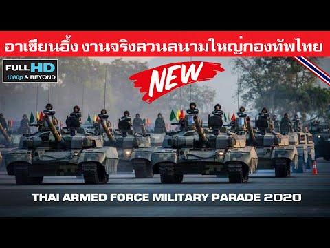 อึ้งสุดๆ งานจริงเต็มๆตาสวนสนามกองทัพไทยโคตรยิ่งใหญ่/ THAI ARMED FORCE MILITARY PARADE 2020