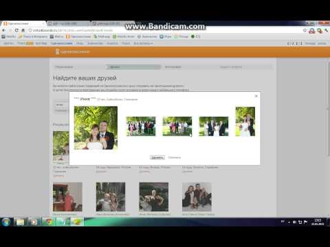 Как смотреть фотки закрытого профиля в одноклассниках