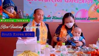 Rice Feeding Ceremony   TAMANG CULTURE    MIYOUNG TAMANG 2021/07 /04