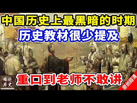 中国历史上最黑暗的时期!历史教材很少提及,重口到老师都不敢讲!