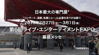 ライブ・エンターテイメントEXPO 2019 会場の様子
