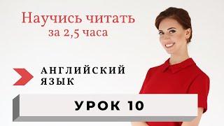 Уроки чтения на английском. Правила чтения. Урок 10.
