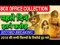 Thugs Of Hindostan Box Office Collection Day 1 | Thugs Of Hindustan Collection | Amir Khan & Amitabh