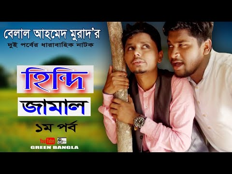 নাটকঃ হিন্দি জামাল।Hindi Jamal।Bangla Natok।Sylheti Natok।Comedy Natok। Belal Ahmed Murad।G Bangla