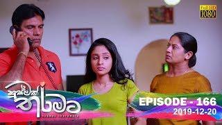 Husmak Tharamata | Episode 166 | 2019-12-20 Thumbnail