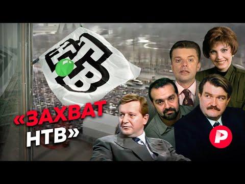 Как и почему закончилось «старое» НТВ / Редакция