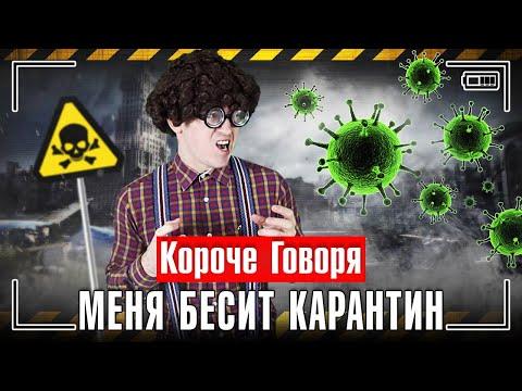 КОРОЧЕ ГОВОРЯ, МЕНЯ БЕСИТ КАРАНТИН