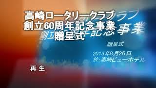 高崎ロータリークラブ創立60周年記念事業贈呈式