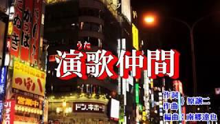 新曲『演歌仲間』北島三郎 カラオケ 2018年6月5日発売