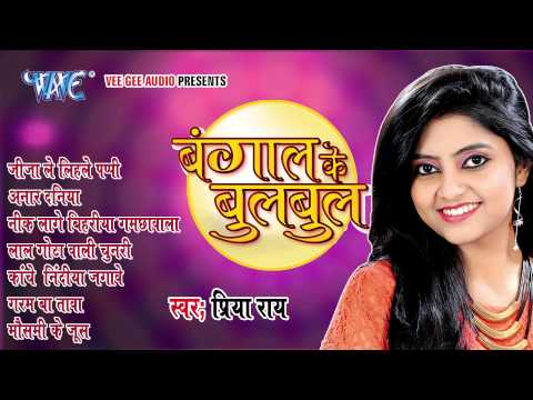 Bangal Ke Bulbul - Priya Ray - Audio JukeBOX - Bhojpuri Hit Songs 2015 new