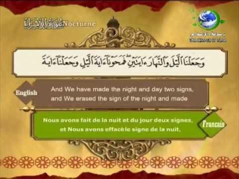 Surat Al-Isra-Sheikh mustafa al-lahoni