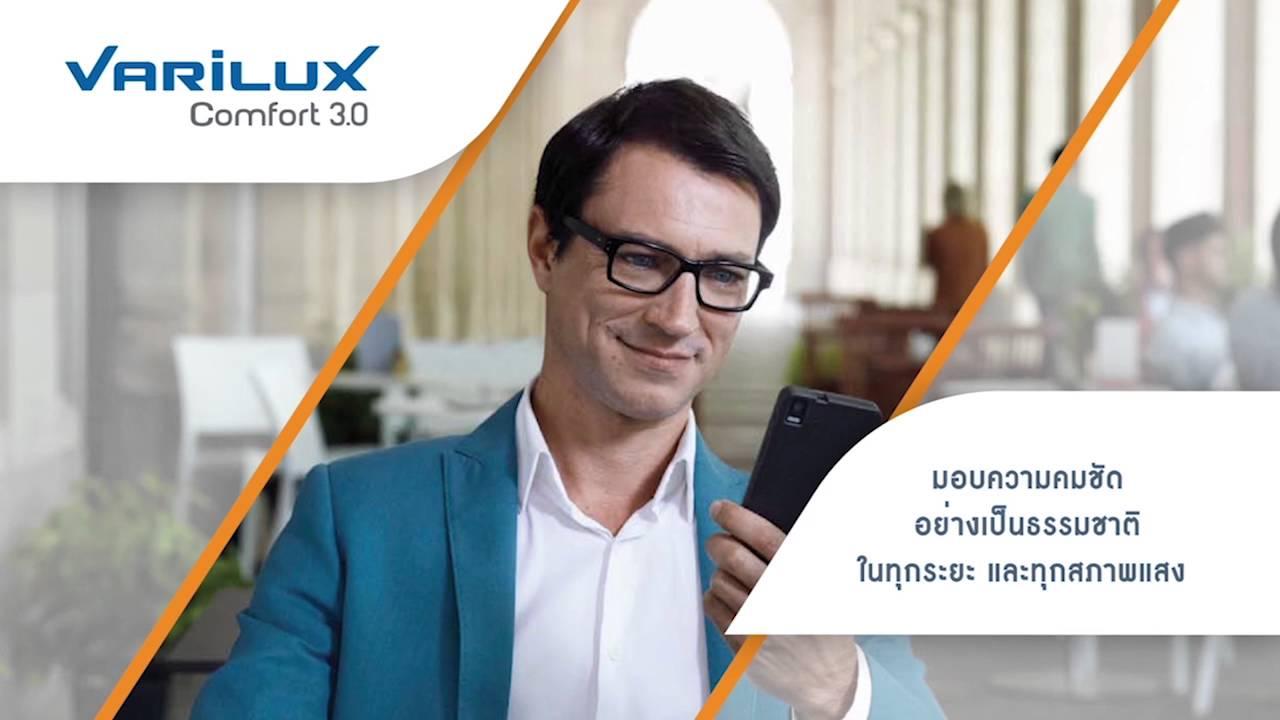 แนะนำเลนส์โปรเกรสซีฟสำหรับผู้ที่ไม่เคยสวมใส่มาก่อน กับ Varilux Comfort 3.0