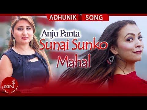 Sunai Sunko Mahal - Anju Panta Ft. Sajan & Susmita | New Nepali Adhunik Song 2074/2018