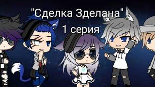 """Сериал """"Сделка Зделана"""" 1 серия / на русском"""