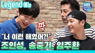 [Legend]Remember Running Man?When Jo Insung, Song Joongki,  Lim Joohwan brought coffee?/Running Man