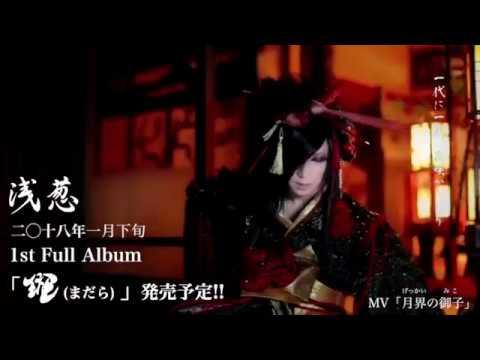 浅葱 Music Video 「月界の御子」フル試聴