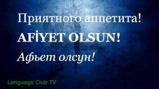 Турецкий язык: В Ресторане | Урок #9