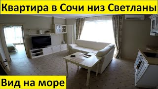 Квартира в Сочи низ Светланы, вид на море, статус Квартира, до моря 7 минут пешком, 13,6 млн