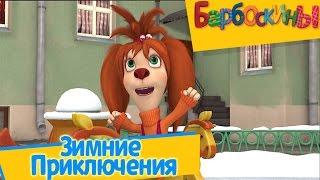 Барбоскины - Зимние приключения (сборник)