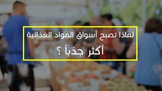 لماذا تصبح أسواق المواد الغذائية أكثر جذبا؟