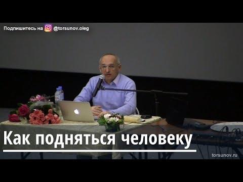 Торсунов О.Г.  Как подняться человеку