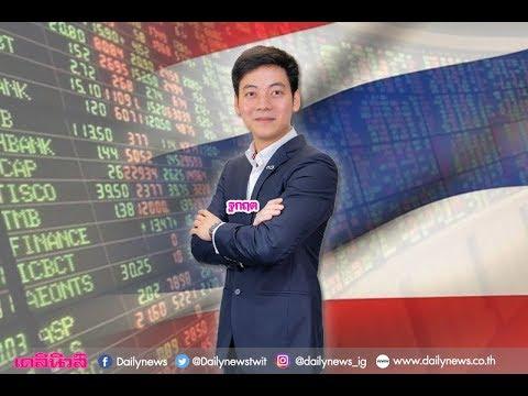 หุ้นไทยเผชิญปัจจัยเสี่ยงรอบทิศหวังพลังงานพยุงตลาด