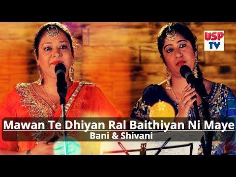 Mawan Te Dhiyan Ral Baithiyan Ni Maye | Punjabi Folk Wedding Song | Bani and Shivani