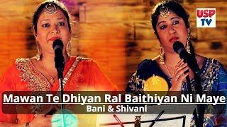 Download Mawan Te Dhiyan Ral Baithiyan Ni Maye   Punjabi Folk Wedding Song   Bani and Shivani MP3 song and Music Video