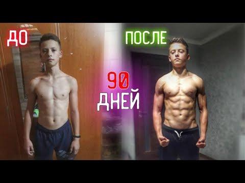 Моя трансформация спустя