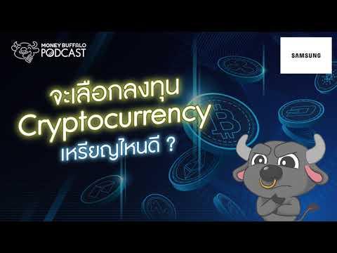 """จะเลือกลงทุน """"Cryptocurrency"""" เหรียญไหนดี ?   Money Buffalo Podcast EP92"""