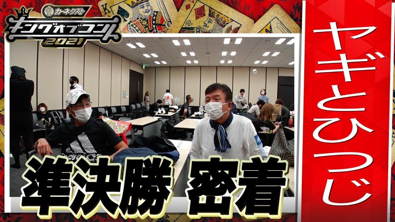 【キングオブコント2021】ヤギとひつじ の準決勝に密着!