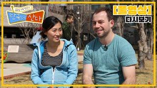 [Full] 글로벌 가족정착기 한국에 산다 - 나는 맥…