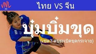 ChatChuon - VNL Thailand V China Set 3 (2018 Week 2)