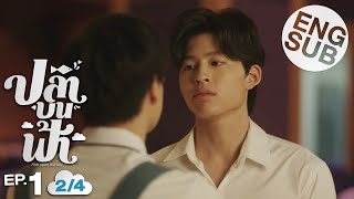 [Eng Sub] ปลาบนฟ้า Fish upon the sky | EP.1 [2/4]