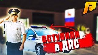 Как вступить в ДПС+купил военный билет. | #22 Radmir RP CRMP🔞