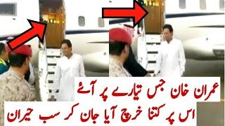 Imran Khan Umrah Expenses With Bushra Bibi ||Imran Khan Private Plane For Umrah Performance 2018