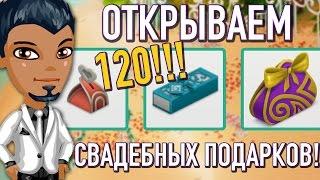 Аватария || ОТКРЫВАЕМ 120 СВАДЕБНЫХ ПОДАРКОВ!!! || ШОК!!1!11!! ОТКУДА СТОЛЬКО?