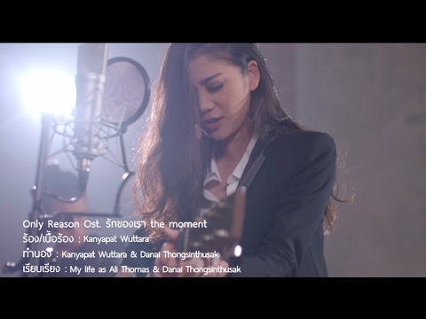 Only Reason - Ost. รักของเรา the moment (Official MV) - My Life as Ali Thomas