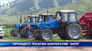 "Президент посетил кооператив ""Заря"""