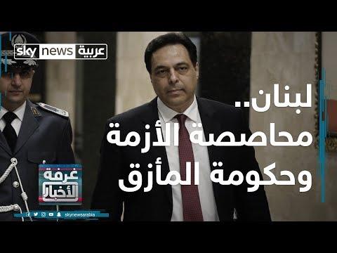 لبنان.. محاصصة الأزمة وحكومة المأزق  - نشر قبل 9 ساعة