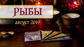 РЫБЫ - ПОДРОБНЫЙ ТАРО-прогноз на АВГУСТ 2019. Расклад на Таро.