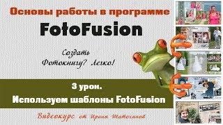 #FotoFusion | Используем шаблоны | 3 урок