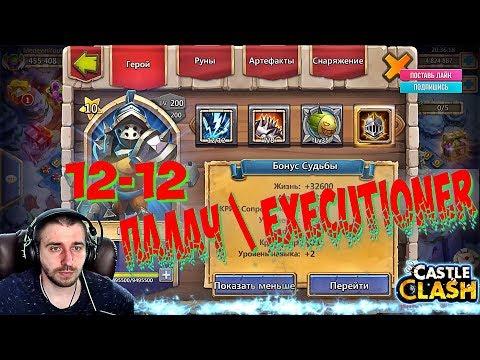 ЖОСТКИЙ ПАЛАЧ, EXECUTIONER, 12-12, Castle Clash, Битва замков