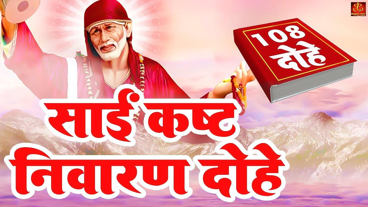 Download 108 Dohe || Sai Kast Nivaran Dohe || साईं कष्ट निवारण दोहे || Shirdi Sai Baba