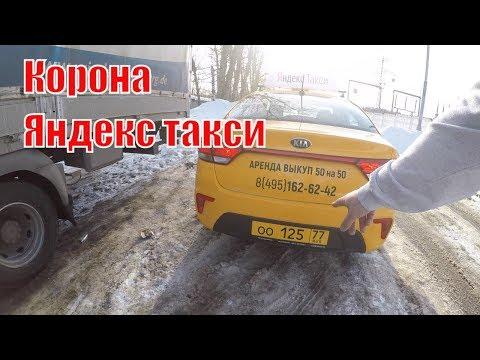 Новая Kia Rio (Киа Рио). Работа в такси с короной от Яндекс Такси/StasOnOff