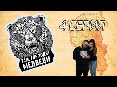 Там, где ходят медведи: Гурьевск и Тайга. Самые маленькие города Кузбасса.(4 серия)