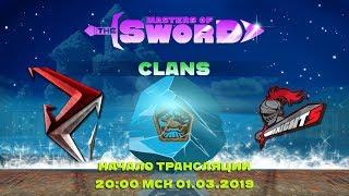 🔵 Masters of the sword. CLANs 💥 Розыгрыш для зрителей 💥 Начало 01.03 в 20:00 МСК 🔵