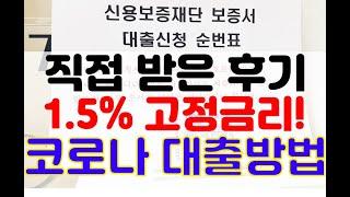 [직접받은후기] 코로나 1.5% 고정금리 소상공인진흥공…